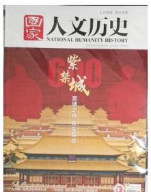 国家人文历史 杂志2020年1月下