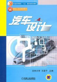 汽车设计(第4版)