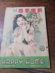 民国《快乐家庭》第一卷第四期,内有很多民国彩色广告
