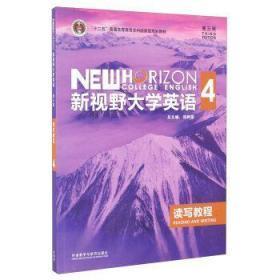 新视野大学英语读写教程(4