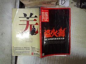 先锋国家历史2008年12月上旬刊 。 。