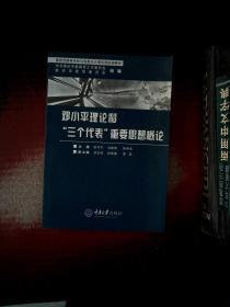 """邓小平理论和""""三个代表""""重要思想概论"""