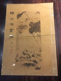 陈石濑画册(签赠本 民国珂罗版)