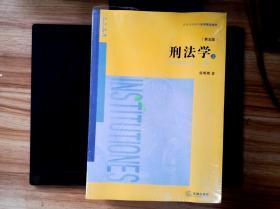 刑法学(第五版 上下册)未拆封