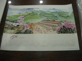 早期年画;近全品;1976年4开年历画--大寨新貌