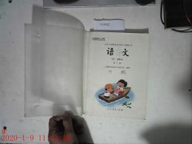 九年义务教育五年制小学教科书 语文 第十册
