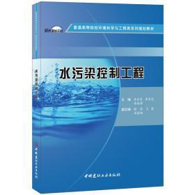 水污染控制工程 正版 苏会东,姜承志,张丽芳 9787516018385