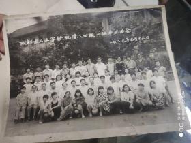 86年 成都市工业学校机管八四级一班毕业留念