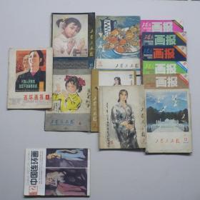 工农兵画报1978年 6、12 1979年 2、5、11 、12 1980年 5、6、7、9、12 连环画报1978年 4  中国连环画1987年 12