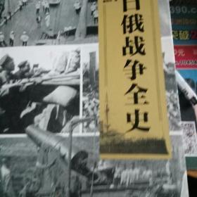 日俄战争全史(指文战阵系列034)
