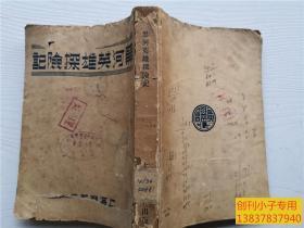 黑河英雄探险记 (民国27年初版)上海广学会出版  华克尔