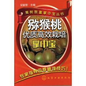 猕猴桃 优质高效栽培掌中宝 正版 安新哲 9787122122971