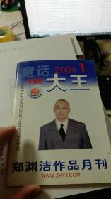 童话大王(郑渊洁作品月刊)