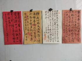 民国信扎4个  印花笺纸  作者不识 每个尺寸23x12