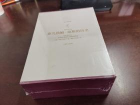 译文名著典藏:弃儿汤姆 琼斯的历史(上、下)    精装带函