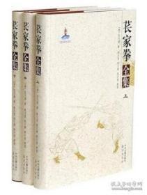苌家拳全集 上中下三册 送21VCD