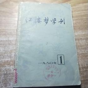 红楼梦学刊1980.1