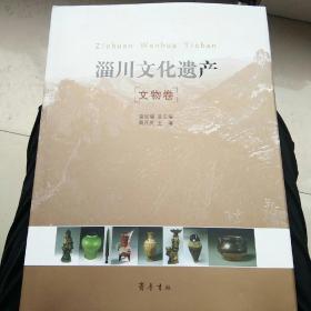 淄川文化遗产