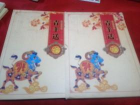 2015年羊生肖邮票大版册《青羊送》(内含羊大版等品种见保真)