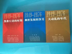 凯歌行进的时期、曲折发展的岁月、大动乱年代(1949—1976年的中国)