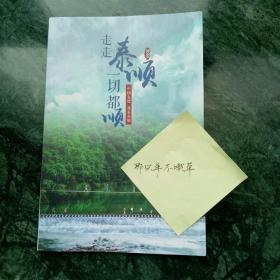 2019泰顺(43页)