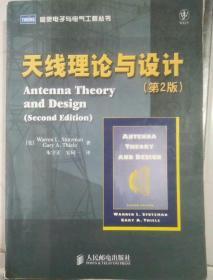 天线理论与设计