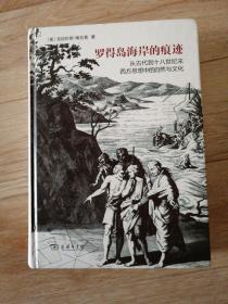 罗得岛海岸的痕迹:从古代到十八世纪末西方思想中的自然与文化