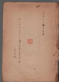 中国的西北角 民国二十五年八月初版 ,多幅历史插图.缺封面