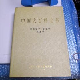 图书馆学情报学档案学中国大百科全书