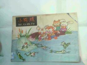 小猕猴智力画刊 1985.4