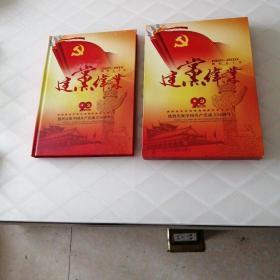 建党伟业1921-2011:热烈庆祝中国共产党成立90周年纪念币函套