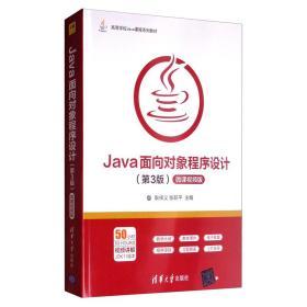 Java面向对象程序设计(第3版微课视频版)/高等学校Java课程系列教材