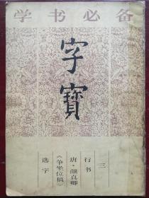 字宝(三)行书 唐·颜真卿《争坐位稿》选字