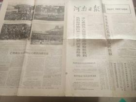 河南日报1971年5月3曰