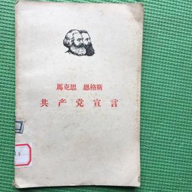 共产党宣言 1964 馆藏