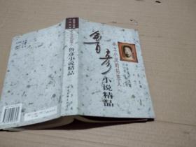 魯彥小說精品:鄉土小說的拓荒人