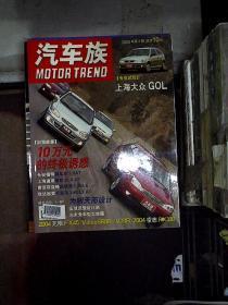 汽车族 2003 3