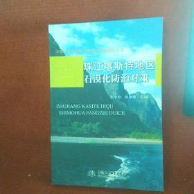中国水土流失防治政策与技术研究丛书:珠江喀斯特地区石漠化防治对策