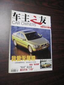 车主之友 2001年第6期