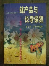 蜂产品与长寿保健(蜂蜜蜂王浆蜂花粉的鉴别和服用) (平装)
