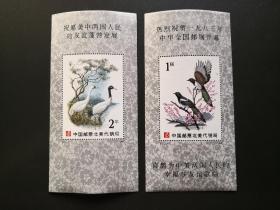 中国邮票北美代销局纪念张(2枚合售)