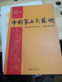 中国第五大发明 中医药学的历史现状和发展 徐丹林 签名本 正版现货0395S