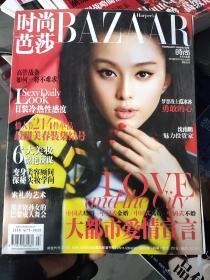 时尚芭莎: 2008年2月号 总第165期(封面范冰冰)