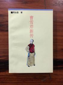 周汝昌签赠本:《曹雪芹新传》