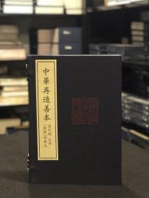 [乾隆]西藏志(据中国国家图书馆藏清抄本影印 中华再造善本 8开线装 全一函二册)