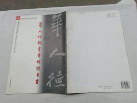 华人德隶书曹操诗五首;安徽教育出版社;8开竖排;