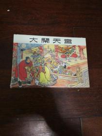 连环画 :黑龙江美术《大闹天宫 》全彩色绢版 32开大精装少见