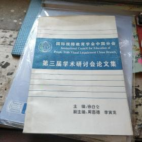 国际视障教育协会中国分会 第三届学术研讨会论文集