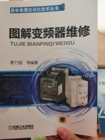 易学易懂自动化技术丛书·图解变频器维修