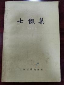 钱钟书先生签名本《七缀集》1985年 上海古籍版  保真!
